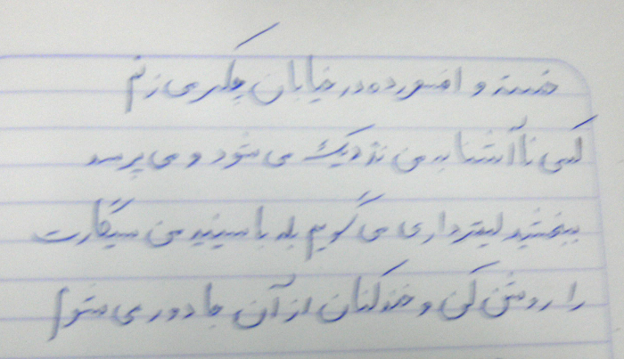 poem_farsi