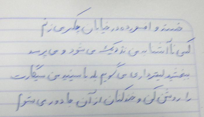 poem_farsi